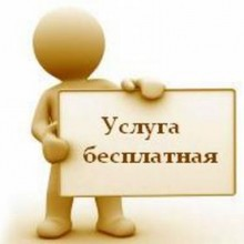 besplatnaya-usluga.jpg
